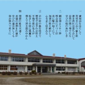 山田町立小学校・中学校 閉校