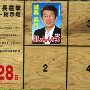 山田町長選挙