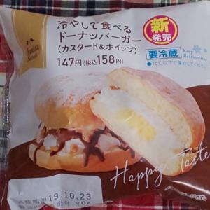 ファミマ・スイーツ 冷やして食べるドーナツバーガー(カスタード&ホイップ)