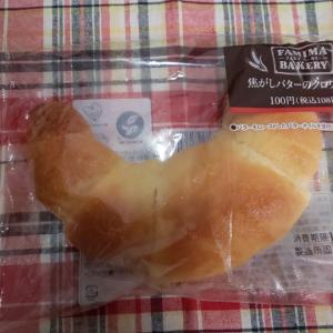 ファミマ・ベーカリー 焦がしバターのクロワッサン