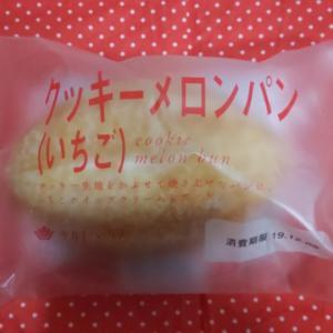 タカキベーカリー クッキーメロンパン(いちご)