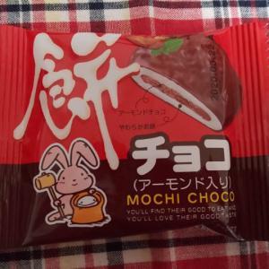 やおきん 餅チョコ(アーモンド入り)