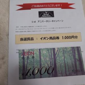 2020/01/18 本日のお届け物