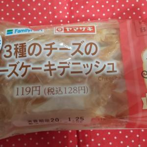 ファミリーマート×ヤマザキ 3種のチーズのチーズケーキデニッシュ