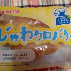 神戸屋 じゅわクロバター