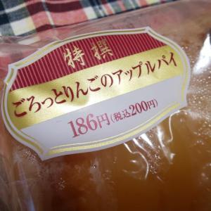 特撰 ごろっとりんごのアップルパイ