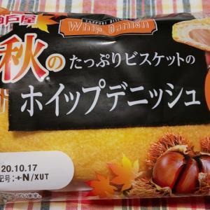 神戸屋 秋のたっぷりビスケットのホイップデニッシュ