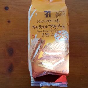 シュガーバターの木 キャラメルマキアート