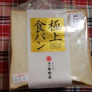岡山木村屋 極上食パン
