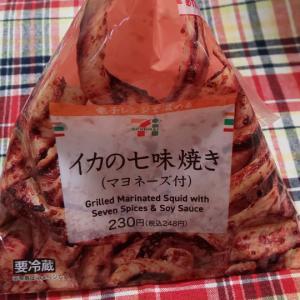7&i イカの七味焼き(マヨネーズ付)