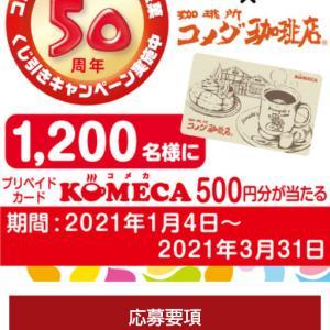 いちごみるく発売50周年キャンペーンスロット当選!