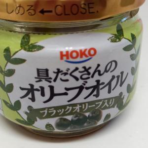 HOKO 具だくさんのオリーブオイル ブラックオリーブ入り