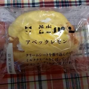 ニシカワ食品 アベックレモン
