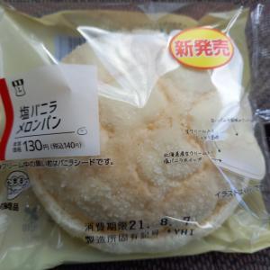 ローソン 塩バニラメロンパン