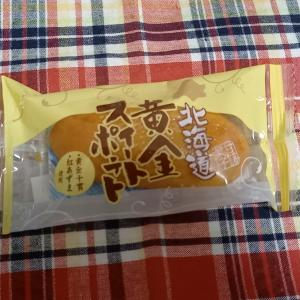 四季舎 北海道黄金スイートポテト