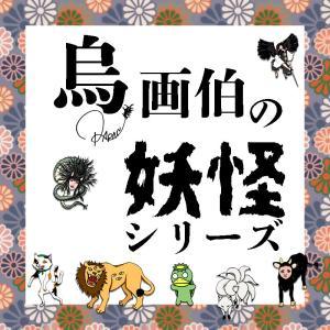 【特集】烏-karasu-画伯の妖怪シリーズ