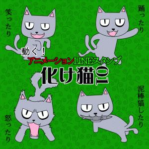 動く!アニメーションLINEスタンプ「化け猫 01」