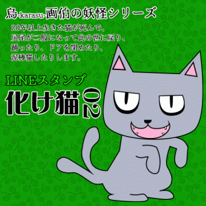 同時発売!!LINEスタンプ「化け猫 02」