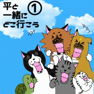 【LINEスタンプ】平と一緒にどこ行こう シリーズ1