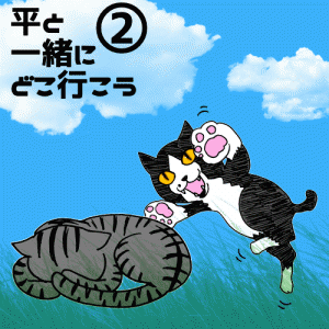 【LINEスタンプ】平と一緒にどこ行こう シリーズ2
