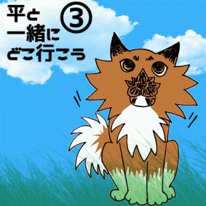 【LINEスタンプ】平と一緒にどこ行こう シリーズ3