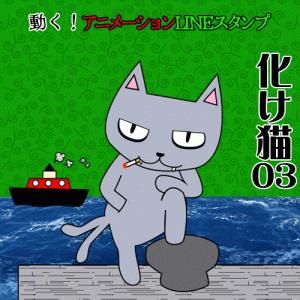 動く!アニメーションスタンプ 化け猫 03