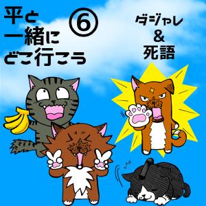 【BIGスタンプ】平と一緒にどこ行こう シリーズ6 ダジャレ&死語