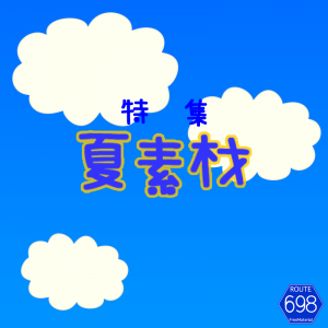 【特集】夏・SUMMER