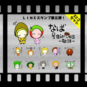 なばfairies LINEスタンプ 第五弾!