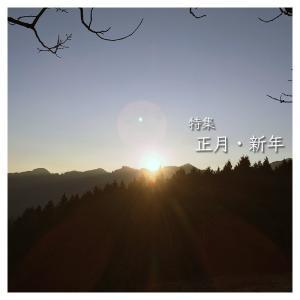 【特集】正月・新年
