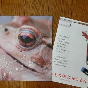 「東京の カエルについて かんガエル」講演会