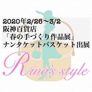 阪神百貨店 ナンタケットバスケット催事