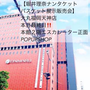堀井理奈 ナンタケットバスケット 大丸福岡天神店 最終日
