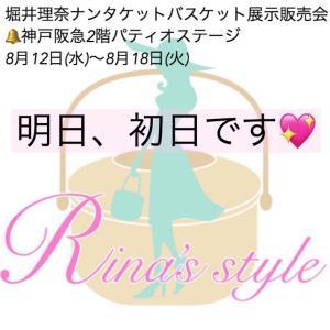 神戸阪急 ナンタケットバスケット 催事 明日、初日です