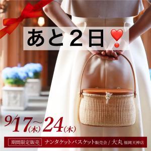 大丸福岡天神店 ナンタケットバスケット催事 あと2日です