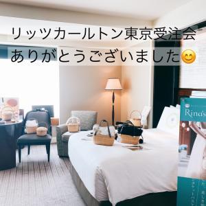 リッツカールトン東京 ナンタケットバスケット 受注会