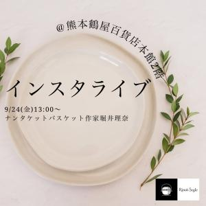 鶴屋百貨店 ナンタケットバスケット催事 インスタライブ