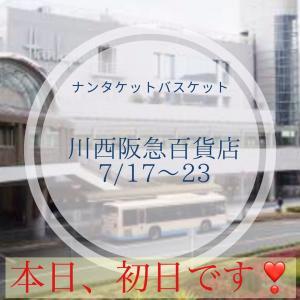 川西阪急初出店  本日初日!ナンタケットバスケット