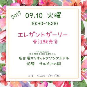 名古屋 ナンタケットバスケット販売会 9/10