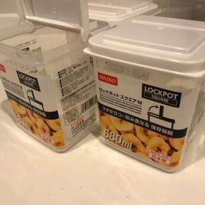 ダイソー粉類保存容器