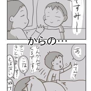 おやすみこいけくん