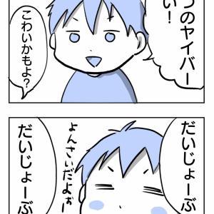 ひみつのヤイバー