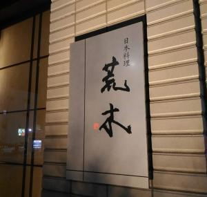 名古屋市中区・日本料理 荒木