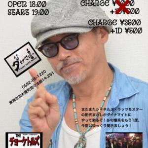 田代まさしは9月。うちのバンドは10月に。おなじライブハウスで演奏していた。