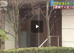 コロナ報道>安倍首相私邸侵入の女逮捕