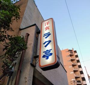 大正2年創業の洋食屋さん。名古屋市東区筒井町・洋食ラク亭