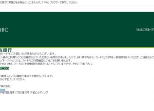 注意喚起・三井住友カードを名乗る偽メール