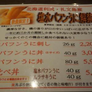 うに「むらかみ」札幌店