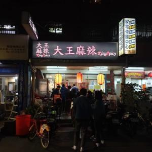 大王麻辣 @ 呉興街118巷25弄12號