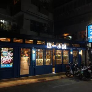 澎湖海鮮鍋で温まる @ 這一小鍋延吉店